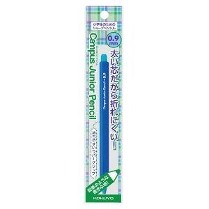 コクヨ 鉛筆シャープ キャンパスジュニアペンシル 吊り下げパック 0.9mm ブルー PS-C100B-1P