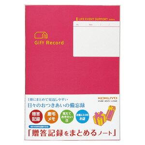 コクヨ 贈答記録をまとめるノート A5 210×148mm LES-R103