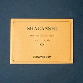 オストリッチダイヤ シャガン紙 5ミリ厚 A4 シャ451