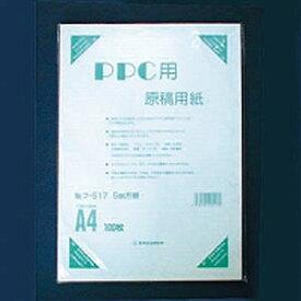 オストリッチダイヤ PPC用原稿用紙5粍 A4 フ-517