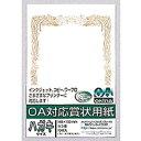 オキナ OA対応 賞状用紙 葉書 SX-HY