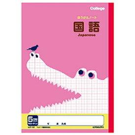 キョクトウ カレッジアニマル 科目名入り方眼ノート 国語 5mm方眼罫 LP10