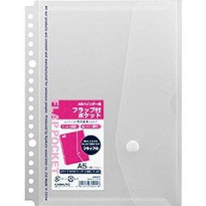 日本ノート バインダー付属品 A5フラップ付ポケット 透明 JHP03T