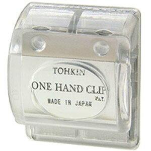 東京金属工業 ワンハンドクリップ クリア OC-C