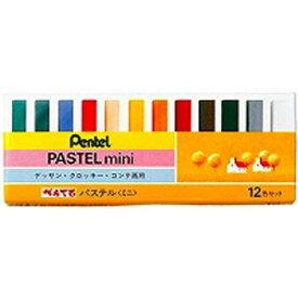 ぺんてる パステル ミニ 12色 GA1-12S
