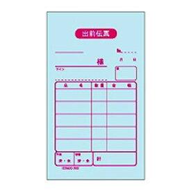 ヒサゴ 出前伝票 70×120 2P 300セット 2052