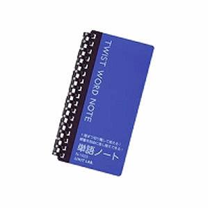 LIHIT LAB ツイストワードノート 22シリーズ 青 N-1623-8