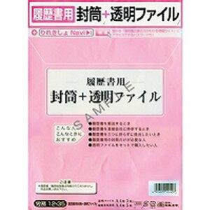 日本法令 履歴書用封筒+透明ファイル ロウム12-35