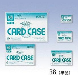 カードケース 硬質 B8 CR-B8RP