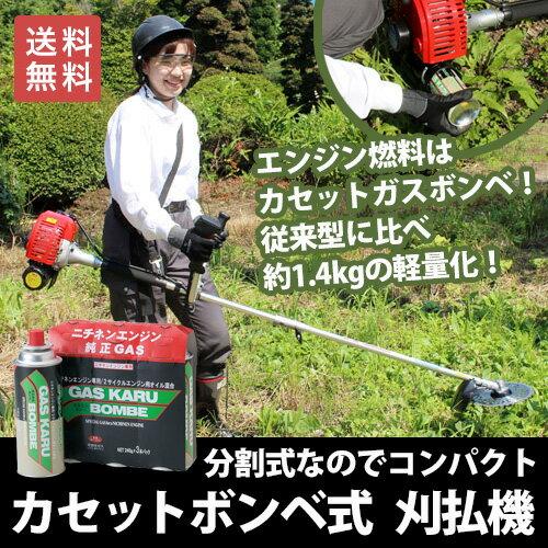 【送料無料】【メーカー直送】ニチネン 刈払機 ガスカル 専用ボンベ3本付 GKC-5【smtb-u】