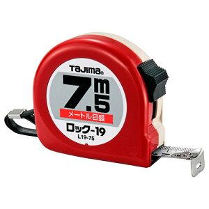 TJMデザイン ロック-19 7.5M L19-75BL