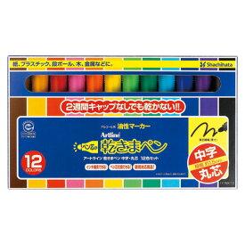 シヤチハタ 乾きまペン 中字・丸芯 12色セット 紙ケース 177NK-12S