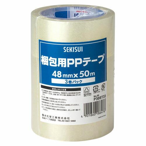 積水化学工業 梱包用PPテープ 48×50 3巻パック P82PP33