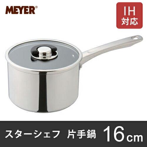 マイヤー MEYER スターシェフ STAR CHEF 片手鍋 16cm MSC2-S16
