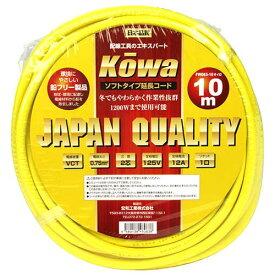 KOWA 延長コード12A・10m1口 FW083-10 キイロ