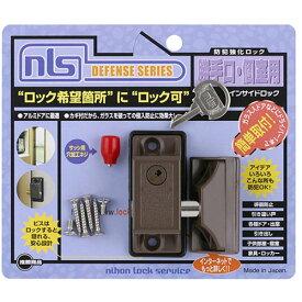 日本ロックサービス 防犯強化ロック 勝手口・個室用 インサイドロック ブロンズ DS-1N-2U