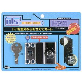 日本ロックサービス 防犯強化ロック ドア用 モヒトツロック 幅4.9cm 奥4.6cm 高3.3cm DS-MH-1U