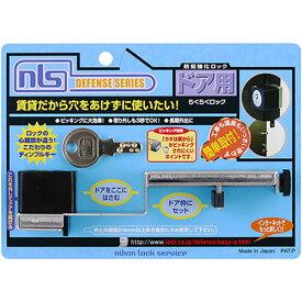日本ロックサービス 防犯強化ロック ドア用 らくらくロック H130×W180×D32 DS-RA-1U