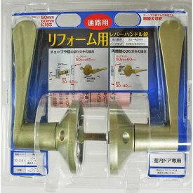 マツ六 リフォーム用レバーハンドル錠 通路用 空錠 シルバー