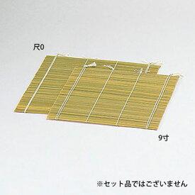 ヤマコー 寿司巻寿 太巻用 9寸 11162
