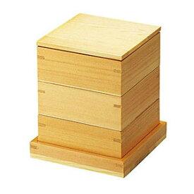 ヤマコー 木和美・正角料理箱三段セット 蓋付 27069