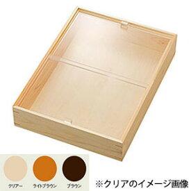 【送料無料】ヤマコー eco2 アクリル蓋付ボックス 浅型 大 ブラウン 43857