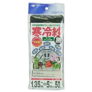 日本マタイ エステル寒冷紗 1.35MX5M 黒