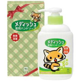 牛乳石鹸 メディッシュ薬用ハンドソープ250ml MS35