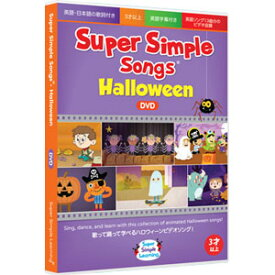 Super Simple Learning Super Simple Songs - Halloween DVD