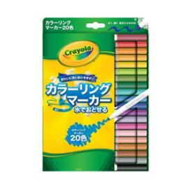 Crayola クレヨラ Washable Super Tips Fine Line Markers 20 カラーリングマーカー 20色 588106