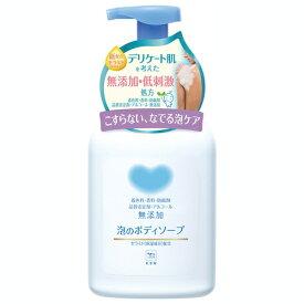 牛乳石鹸 カウブランド 無添加 泡のボディソープ ポンプ付 550ml