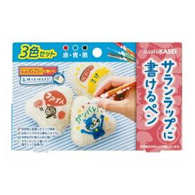 旭化成 サランラップに書けるペン 3色セット 赤・青・黒