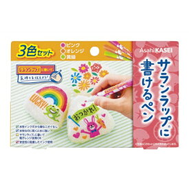 旭化成 サランラップに書けるペン 3色セット ピンク・オレンジ・黄緑