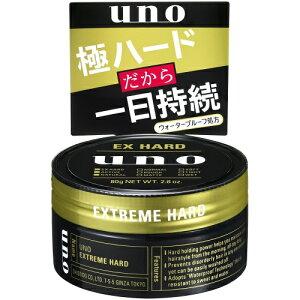 資生堂 UNO ウーノ エクストリームハード 80g