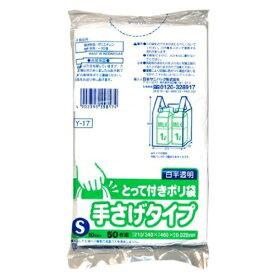日本サニパック とって付きゴミ袋 S 半透明