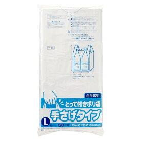 日本サニパック とって付きゴミ袋 L 半透明