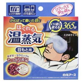 白元アース リラックスゆたぽん ほぐれる温蒸気 目もと用 for MEN