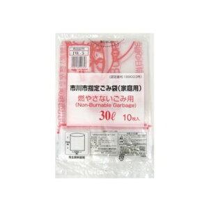 日本技研 市川市指定 燃やさないごみ用 ゴミ袋 30L 10枚 IW-5