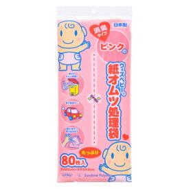 サンシャインポリマー ウィズベビー ピンクの消臭紙オムツ処理袋