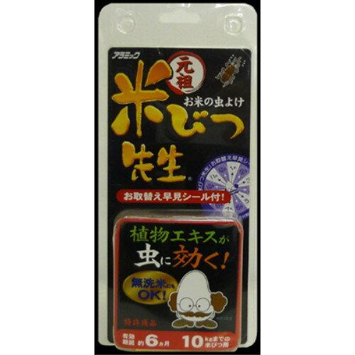 アラミック 元祖米びつ先生 6ヵ月 10kgまでの米びつ用