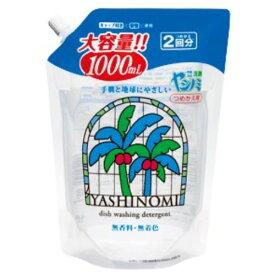 サラヤ ヤシノミ洗剤 スパウト詰替 1000ml