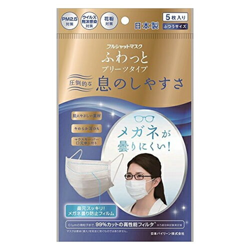 日本バイリーン フルシャットマスク ふわっと プリーツタイプ ふつう
