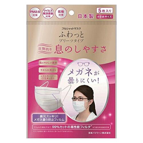 日本バイリーン フルシャットマスク ふわっと プリーツタイプ 小さめ