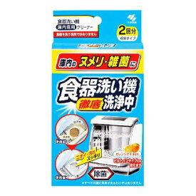 小林製薬 食器洗い機洗浄中 2回分