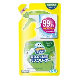 ジョンソン スクラビングバブル 99.9%除菌バスクリーナー アップルの香り つめかえ用 350mL