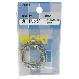 和気産業 カードリング 26mm 3個入 KP019