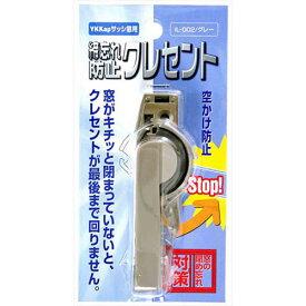 和気産業 WAKI 締忘れ防止クレセント YKKapサッシ窓用 グレー iL-002
