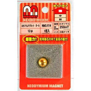 和気産業 WAKI ネオジウムマグネット ボール 12φ 1個入 NMG-014