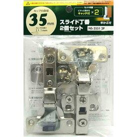 和気産業 WAKI スライド丁番 キャッチ付 35mm 半かぶせ 2個入 NS-3551 2P