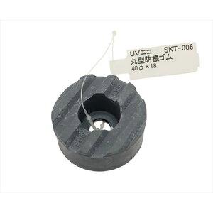 和気産業 WAKI UVエコパット 丸型防振ゴム 径40φmm SKT-006